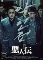 The Gangster, The Cop, The Devil (DVD) (Japan Version)