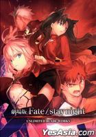Fate / stay night - Movie : Unlimited Blade Works (DVD) (Limited Edition) (Taiwan Version)