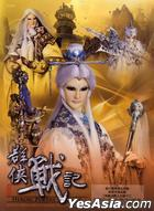 群俠戰記 ( 武道列傳 第十集) (DVD) (台湾版)