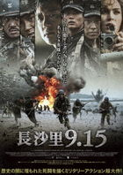 The Battle of Jangsari  (DVD)(Japan Version)