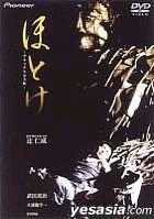 Hotoke (Deluxe Complete Edition)