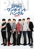 2PM One Point Hangul (DVD) (Vol. 1) (Japan Version)
