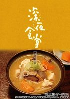 深夜食堂 第四部 BLU-RAY BOX (Premium Edition)(日本版)