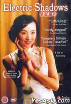 Electric Shadows (2004) (DVD) (US Version)