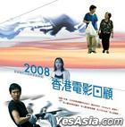 2008 Xiang Gang Dian Ying Hui Gu