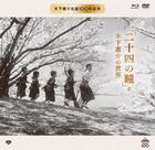 Twenty-Four Eyes & Kinoshita Keisuke no Sekai Selection (Blu-ray) (First Press Limited Edition) (Japan Version)