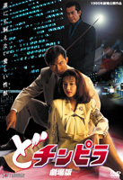 DO CHINPIRA GEKIJO BAN (Japan Version)