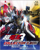 Kamen Rider x Kamen Rider x Kamen Rider - The Movie : Cho Den-O Trilogy Collector's Box (Blu-ray) (Japan Version)