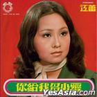 Ni Gei Wo Duo Shao Ai (Singapore Version)
