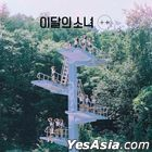 Loona Mini Album - + + (Normal B Version) (Reissue)