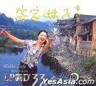 Kaede Matsuhuim (LPCD 33) (China Version)