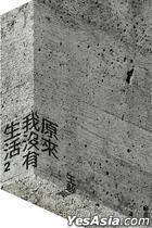 Yuan Lai Wo Mei You Sheng Huo2