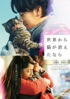 If Cats Disappeared from the World (DVD) (Normal Edition) (Japan Version)