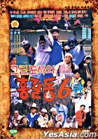 Greem Master And Hong Gil Dong Vol. 6 (DVD) (Korea Version)
