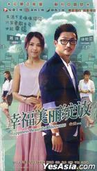 幸福美麗綻放 (H-DVD) (經濟版) (完) (中国版)