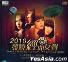 The Classic Hi-Fi Female 2010 DSD (China Version)