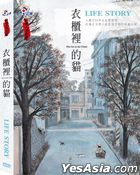 Life Story: The Cat in the Closet (DVD) (PTS Micro Movie) (Taiwan Version)