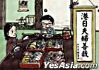 Gang Ri Fu Fu Shan Zai