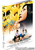 Midnight Sun (DVD) (Taiwan Version)