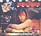 The Sex Files Vol.3 (Alien Erotica) (VCD) (Hong Kong Version)