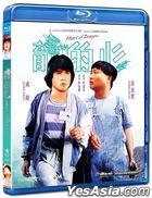 龍的心 (1985) (Blu-ray) (香港版)