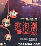 Poison Ivy (Hong Kong Version)