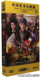 Breaking Out (DVD) (End) (China Version)