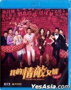 我的情敵女婿 (2018) (Blu-ray) (香港版)