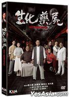 生化药尸 (2017) (DVD) (香港版)