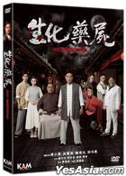 Bio Raiders (2017) (DVD) (Hong Kong Version)