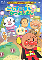 SOREIKE ANPANMAN THE BEST::KOMUSUBIMAN TO KATSUBUSHIMAN (Japan Version)