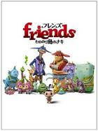 Friends: Naki on the Monster Island (Blu-ray) (Deluxe Edition) (Japan Version)