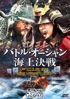 The Admiral: Roaring Currents (DVD) (Japan Version)