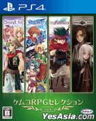 ケムコRPGセレクション Vol.4 (日本版)