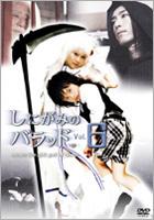 Shinigami No Ballad. (DVD) (Vol.6) (Japan Version)