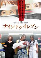 Nine to Eleven (DVD) (日本版)