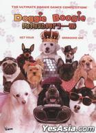 Doggie Boogie - Get Your Grrr On! (2011) (VCD) (Hong Kong Version)
