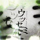 Utsusemi (Normal Edition)(Japan Version)