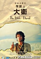 The Bible - David (DVD) (Hong Kong Version)