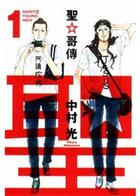 Saint Young Men (Vol.1)