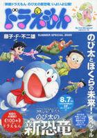 doraemon nobita to bokura no mirai supeshiyaru manga mai fua suto bitsugu supeshiyaru MY FIRST BIG 68507 09