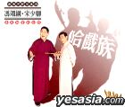 Ha Xi Zou - Chuan Tong Xiang Sheng Xin Quan Yi