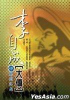 Li Zi Cheng Da Chuan( Zhong) Feng Yu Jiang Shan