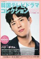 Korean TV Drama Collection 2020