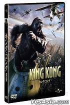 King Kong (Normal Edition)(Japan Version)
