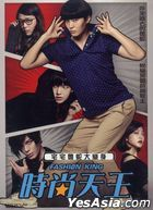 Fashion King (2014) (DVD) (Taiwan Version)