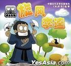 Shui Hu Chuan Gu Shi - Hei Xuan Feng Li Kui (China Version)