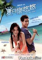 Love You You (2011) (DVD) (Hong Kong Version)