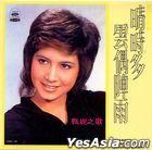 Qing Shi Duo Yun Ou Zhen Yu (Hai Shan Reissue Version)