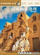 Huan Qiu Guo Jia Di Li : Fei Zhou . Mei Zhou . Liang Ji ( Huang Jin Dian Cang Ban)